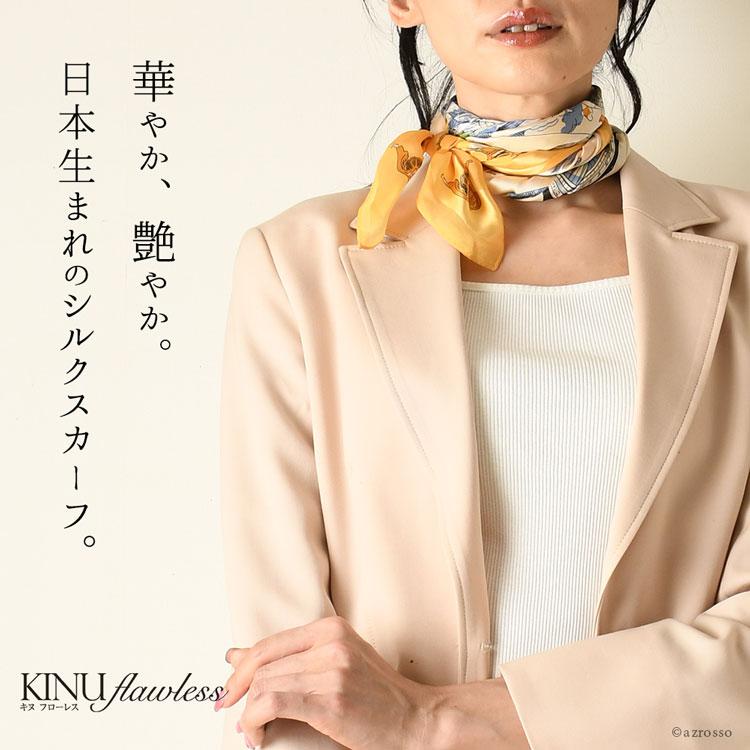 横浜スカーフ コレクション カラーバリエーション