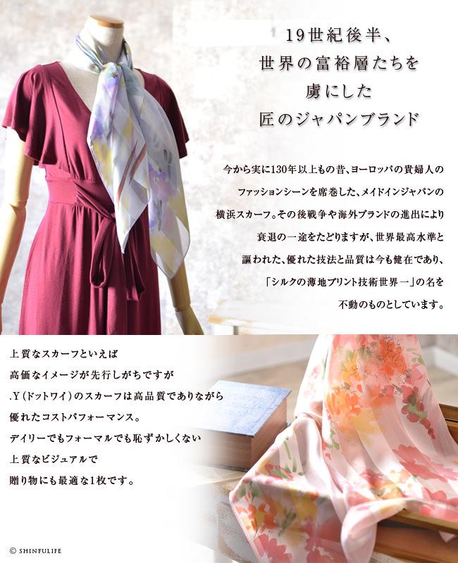 19世紀後半、世界の富裕層たちを虜にした匠のジャパンブランド、横浜スカーフ。上質なスカーフといえば、高価なイメージが先行しがちですが、.Y(ドットワイ)のスカーフは高品質でありながらコストパフォーマンス抜群。デイリーでもフォーマルでも恥ずかしくない上質なつくりでプレゼントにも最適な1枚です。