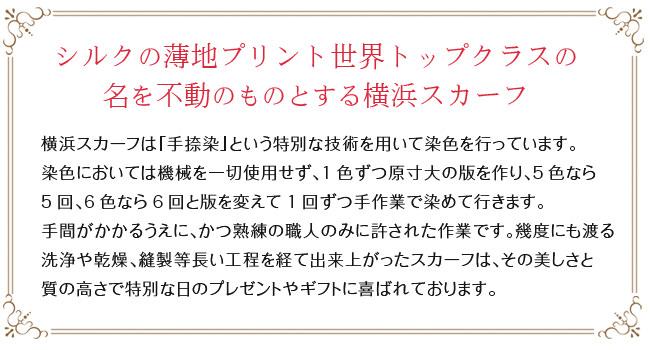 シルク100%の横浜スカーフ プレゼント ギフト 正方形 長方形 プチ シルクスカーフ アレンジ 巻き方 結び方 日本製 ブランド 春 夏 秋 母の日 還暦 祖母 女性