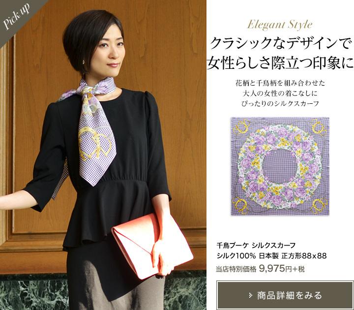 .Y(ドットワイ) 千鳥ブーケ 88×88 シルクツイル 横浜スカーフ 正方形 千鳥格子 花柄 フラワー シルク100%の大判スカーフ ブランド 母の日 女性 誕生日プレゼントに