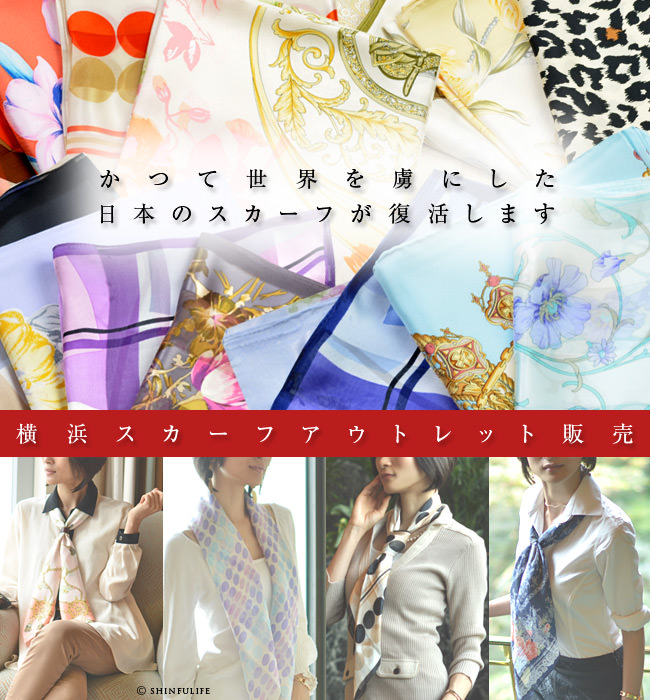 【訳ありアウトレット】【2枚セット】横浜スカーフ 日本製高級シルク100%