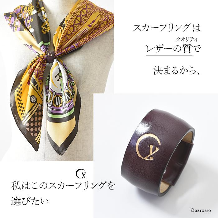 カンタンに、キレイにスタイルが完成する本革レザーのスカーフリング
