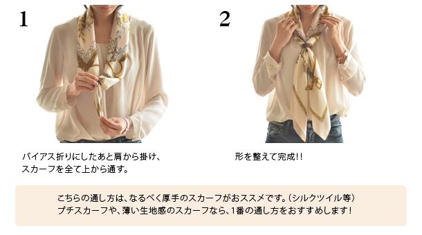 スカーフリングを使ったスカーフの結び方 その2の巻き方