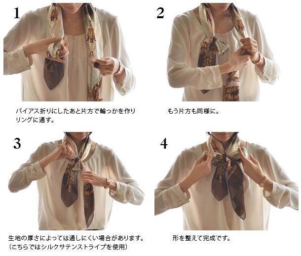 スカーフリングを使ったスカーフの結び方 その3の巻き方
