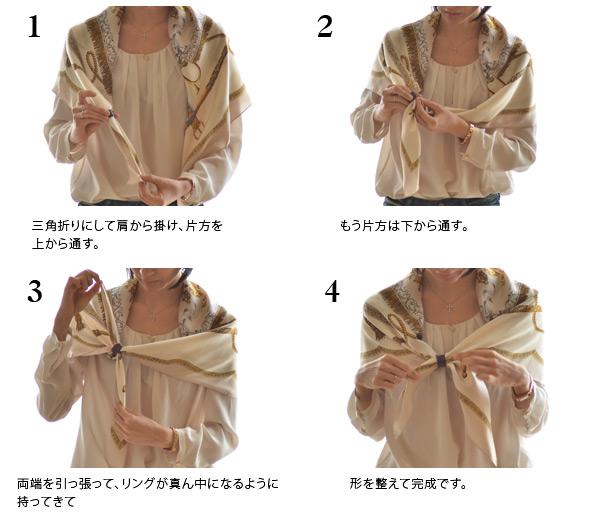 スカーフリングを使ったスカーフの結び方 その4の巻き方