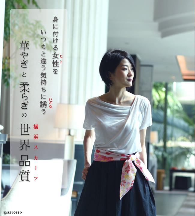 .Y(ドットワイ) フローラルポルカドット 88x88 シルクツイル 横浜スカーフ花柄 水玉柄 正方形 フラワー シルク100% ブランド 日本製 母の日 誕生日 プレゼント 結婚式