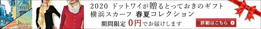 横浜スカーフ18SSコレクションブック