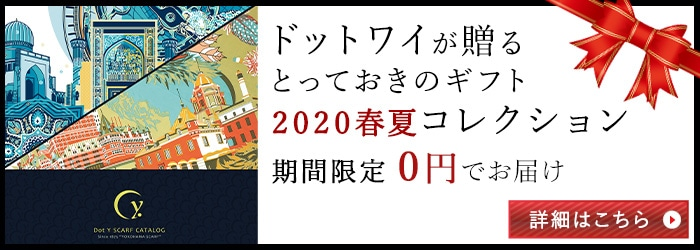19SSスカーフブック1円