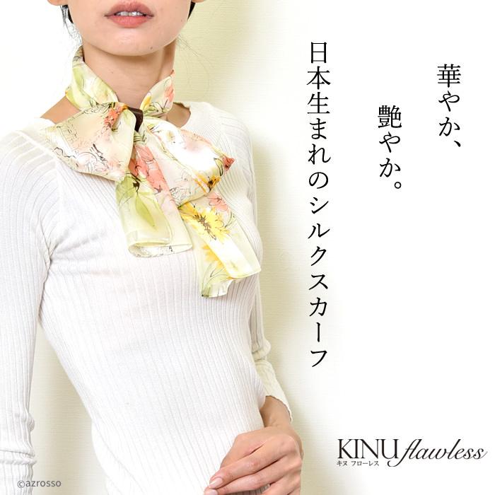 横浜スカーフ キヌフローレス フルールパリ