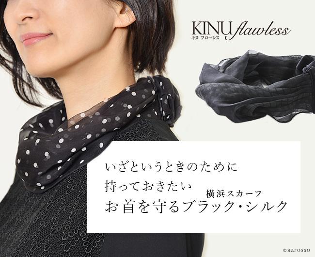 弔事(法事・葬儀・おくやみの席)で役立つリングタイプのシルク100%日本製スカーフ