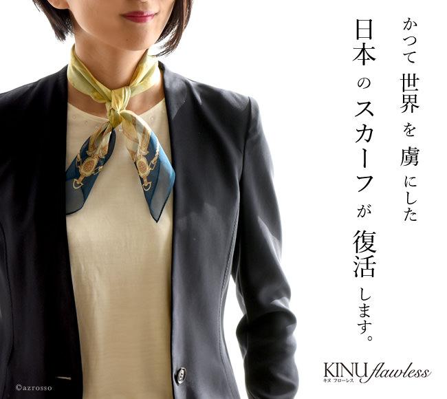 キヌフローレス横浜スカーフ馬車小紋