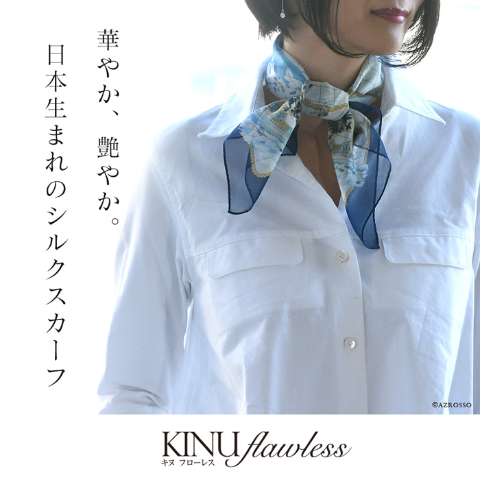 キヌフローレス横浜スカーフセーリングチャート