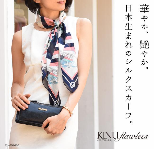 横浜スカーフ ヨット シルクサテンストライプ