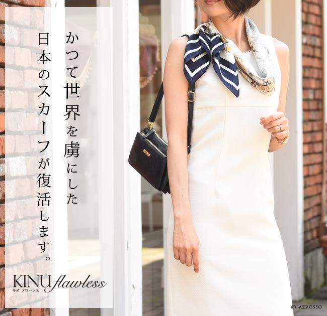 横濱スカーフ セーリング
