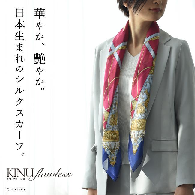 横浜スカーフ ガンエルメス シルク100% 横浜スカーフ日本製