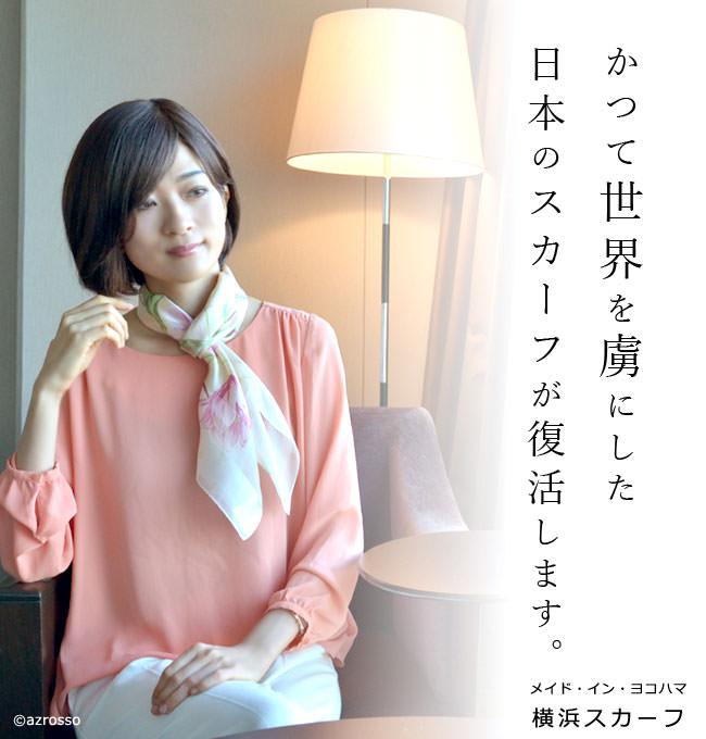 フレンチホルン シルク サテン 大判 スカーフ 88x88 日本製 正方形 ブランド 春夏 楽器柄