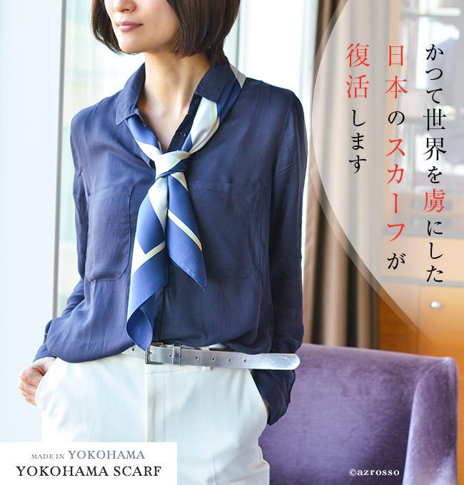 ストライプ柄の横浜スカーフ ビーチストライプ