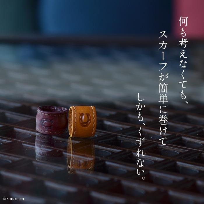 レザー スカーフリング 馬蹄 ひづめ スカーフ留め 日本製 本革 シンプル ブラウン キャメル プレゼント 母の日 敬老の日 誕生日 ホースシュー