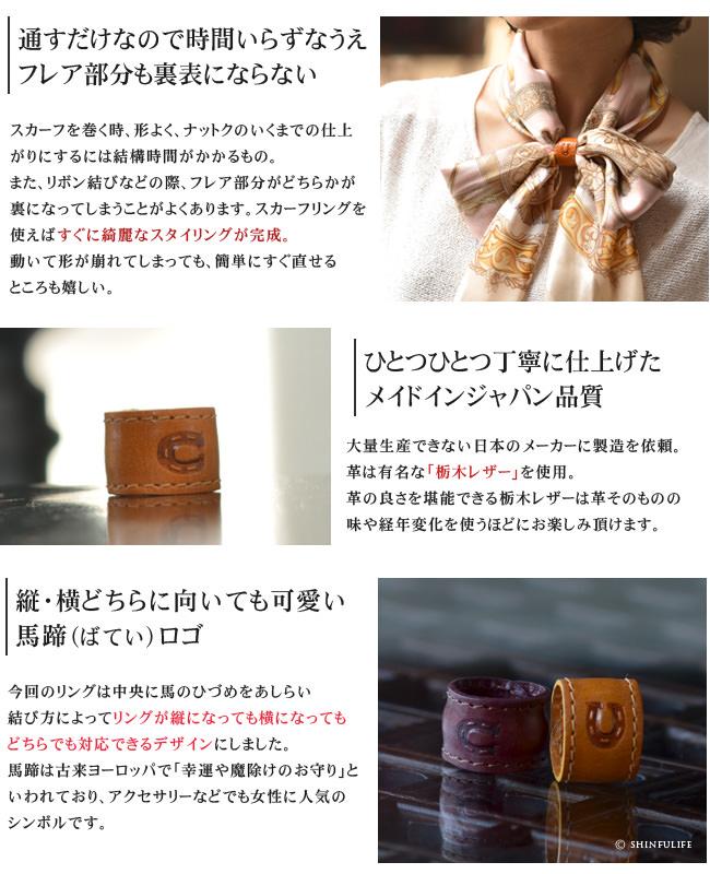 通すだけなのでリボン結びも楽に結べるスカーフリング。栃木レザーを使った日本製。中央のロゴは古来ヨーロッパで「幸運や魔除けのお守り」といわれている馬蹄(馬のひづめ)をモリーフにデザインしました。