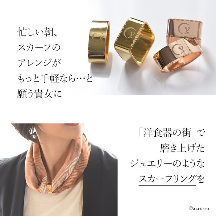 日本ブランド横浜スカーフ(.y ドットワイ)の使いやすい簡単にスカーフが巻けるゴールドスカーフリング