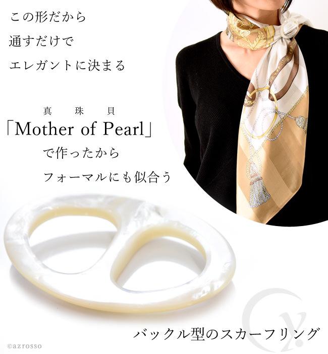 マザー オブ パールのスカーフ留め スカーフリング エレガント 日本製 ブランド 白 ホワイト