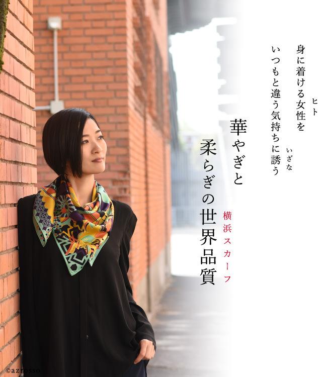バルセロナ・ラベリント 横浜スカーフ シルク ツイル 日本製 88x88xm 正方形 大判