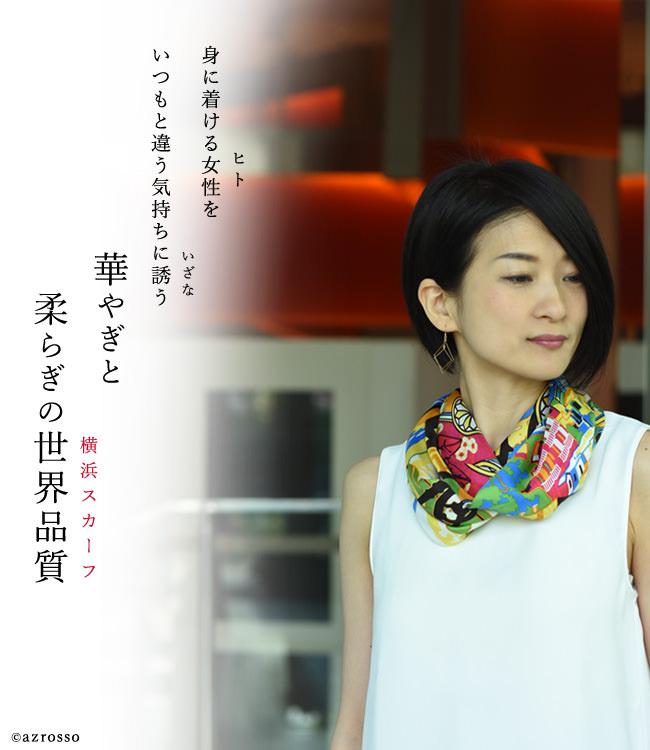 ポジターノ フィネストラ 横浜スカーフ シルク ツイル 日本製 88x88xm 正方形 大判