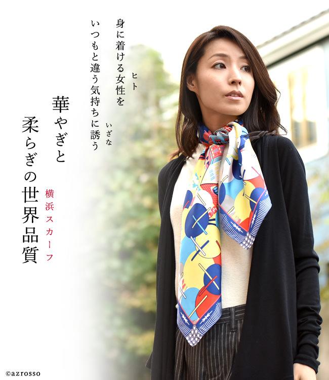 マーメイド コペンハーゲン 横浜スカーフ シルク ツイル 日本製 88x88xm 正方形 大判