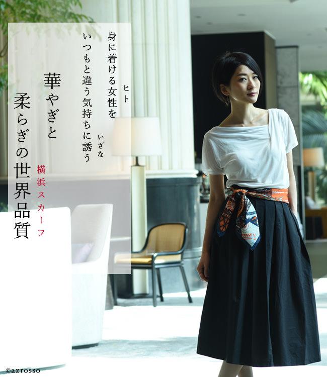 パリ レヴィユ 横浜スカーフ シルク ツイル 日本製 88x88xm 正方形 大判
