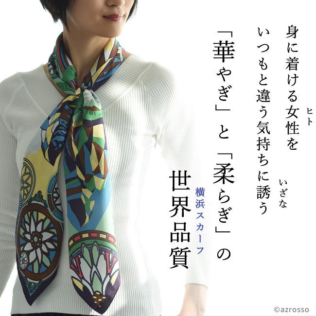 横浜スカーフ .Y ドットワイ スイス シルクツイル その他柄 88×88 春夏