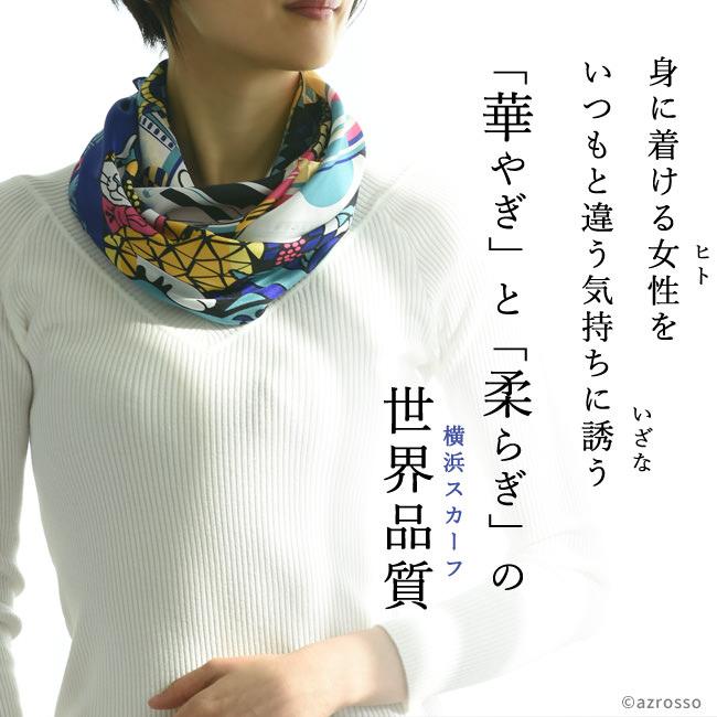 横浜スカーフ .Y ドットワイ イスタンブール シルクツイル その他柄 88×88 春夏
