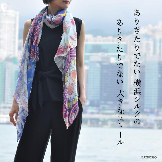 日本製大判シルクストール 100cm×200cm