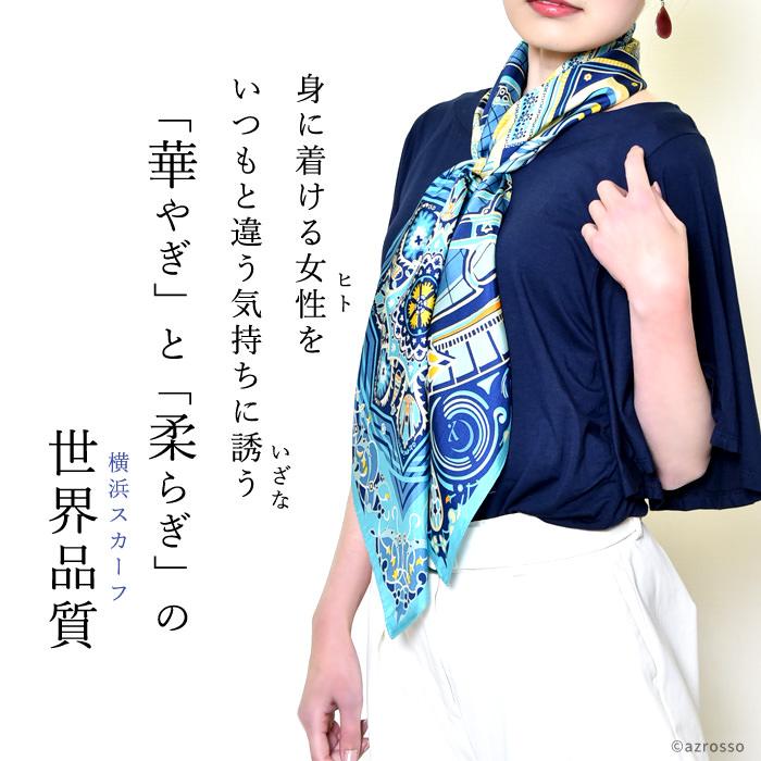 横浜スカーフ .Y ドットワイ サマルカンド シルクツイル その他柄 88×88 春夏