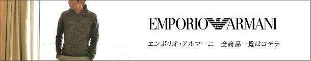 エンポリオ・アルマーニ商品一覧はコチラ