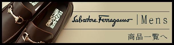サルヴァトーレ フェラガモ[Salvatore Ferragamo]メンズ全商品一覧へ