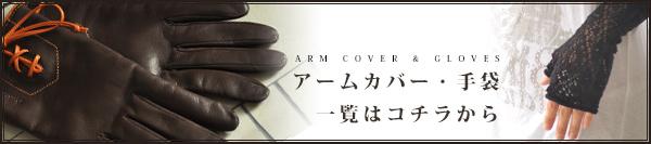 アームカバー・手袋一覧はこちら