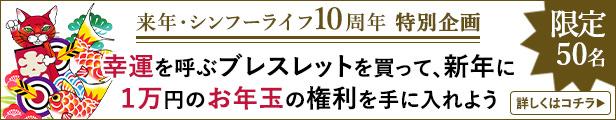 2020お正月企画ブレス購入でブーツ1万円引き