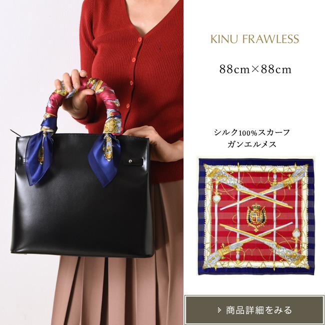 黒いバッグのスカーフの巻き方写真1