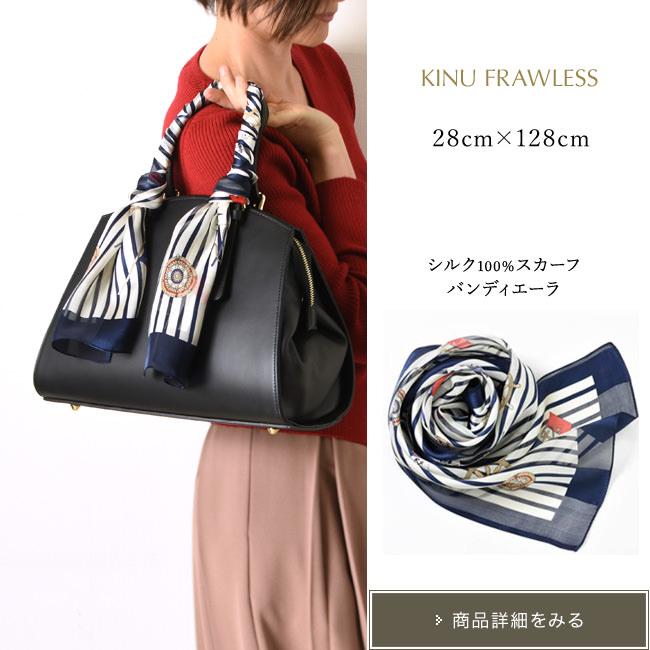 黒いバッグのスカーフの巻き方写真2