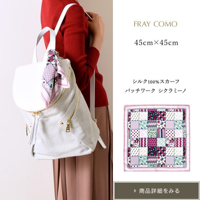 白いリュックにピンクのミニスカーフを巻いている写真