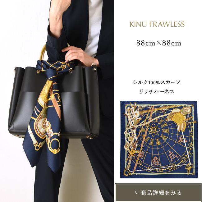 ブラックのバッグにネイビーのスカーフを巻いている写真