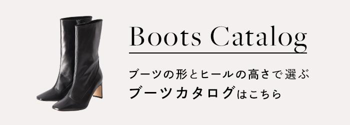 ブーツカタログ