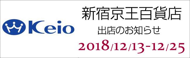 京王新宿デパート出店