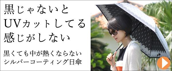 黒でも熱くならないシルバーコーティング日傘