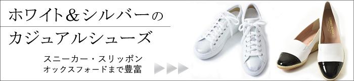 白とシルバーの靴特集