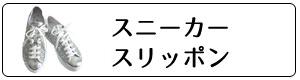 スニーカー・スリッポン