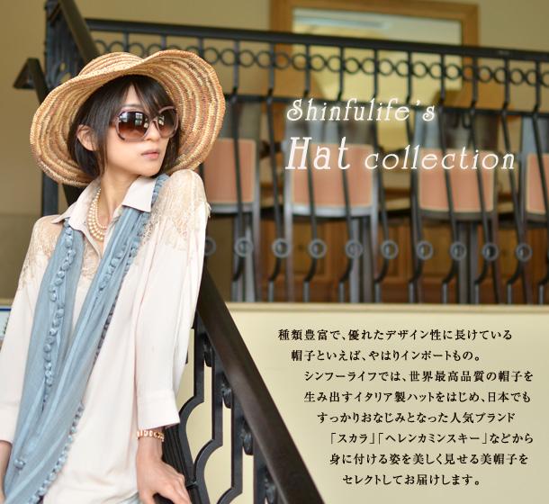 種類豊富で、優れたデザイン性に長けている帽子といえば、やはりインポートもの。シンフーライフでは、世界最高品質の帽子を生み出すイタリア製ハットをはじめ、日本でもすっかりおなじみとなった人気ブランド「スカラ」「ヘレンカミンスキー」などから身に付ける姿を美しく見せる美帽子をセレクトしてお届けします。