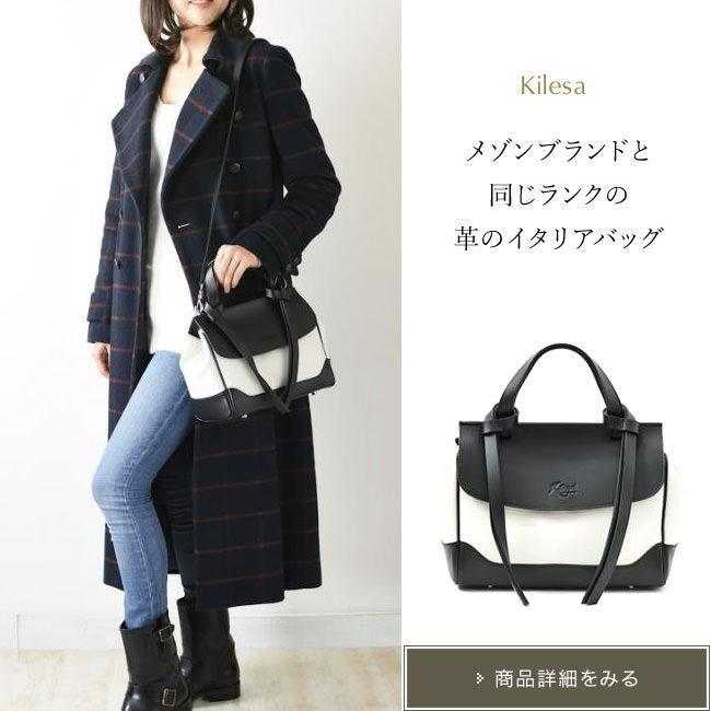 黒と白のバイカラーのバッグを使った冬コーデモデル写真