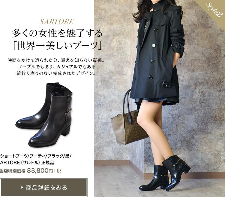 ショートブーツ/ブーティ/ブラック/黒/ARTORE(サルトル)正規品