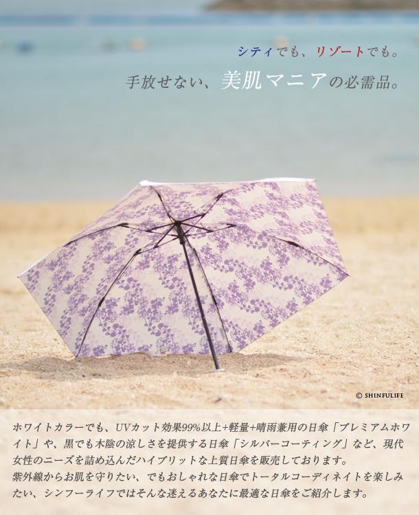 ホワイトカラーでも、UVカット効果99%以上+軽量+晴雨兼用の日傘「プレミアムホワイト」や、黒でも木陰の涼しさを提供する日傘「シルバーコーティング」など、現代女性のニーズを詰め込んだハイブリットな上質日傘を販売しております。紫外線からお肌を守りたい、でもおしゃれな日傘でトータルコーディネイトを楽しみたい、シンフーライフではそんな迷えるあなたに最適な日傘をご紹介します。